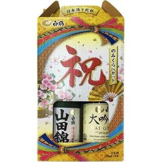 白鶴 のみくらべセット 祝 (720ml/2本)【日本酒・清酒】