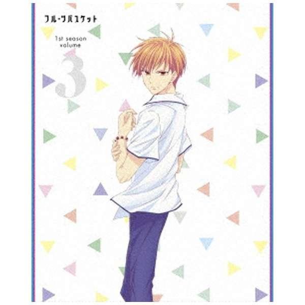 フルーツバスケット Vol.3 【ブルーレイ】
