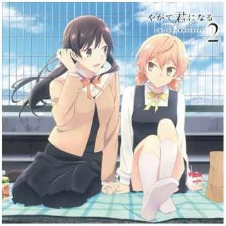 (ラジオCD)/ ラジオCD「やがて君になる~私、このラジオ好きになりそう~」Vol.2 【CD】