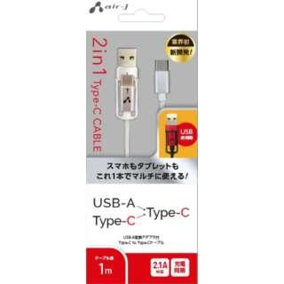 2in1 USB変換ケーブル(Type-C+USBA to Type-C)1m UCJTX100WH ホワイト