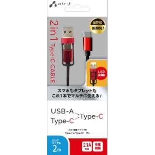 2in1 USB変換ケーブル(Type-C+USBA to Type-C)2m UCJTX200RB レッド