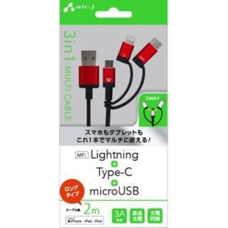3in1マルチケーブル(micro+Type-c+Lightning) 2m RD UKJLMC200RD