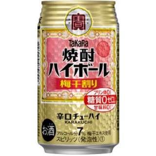 タカラ 焼酎ハイボール 梅干し割り 350ml 24本【缶チューハイ】