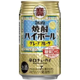 タカラ 焼酎ハイボール グレープフルーツ 350ml 24本【缶チューハイ】