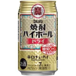 タカラ 焼酎ハイボール ドライ 350ml 24本【缶チューハイ】