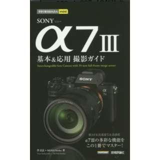 SONYα73 基本&応用撮影ガイド