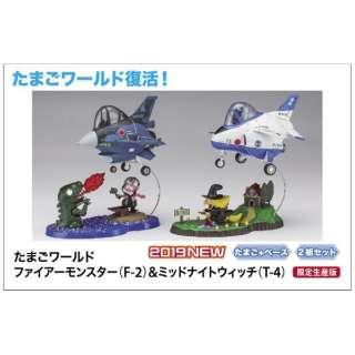 たまごワールド ファイアーモンスター(F-2)&ミッドナイトウィッチ(T-4)