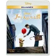 【母の日ギフトケース付き】プーと大人になった僕 MovieNEX 【ブルーレイ+DVD】