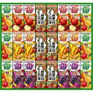 カゴメ野菜飲料セット KYJ30【ドリンクギフト】