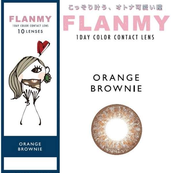 フランミー オレンジブラウニー(10枚入)[ワンデー/カラコン/1日使い捨て] [5%ポイントサービス]