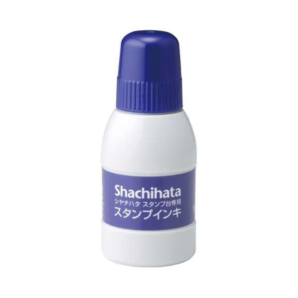 シャチハタスタンプ台専用インキ 小瓶 藍 40ml SGN-40-B