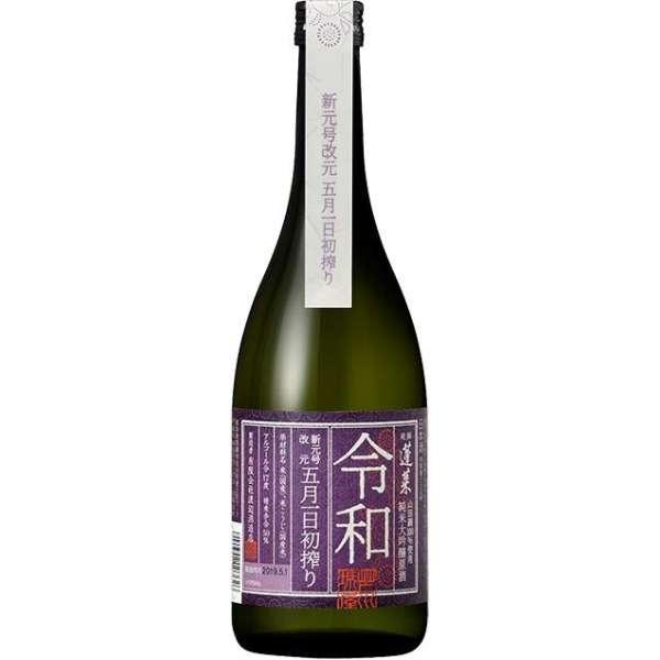 蓬莱 新元号搾り酒 純米大吟醸 720ml【日本酒・清酒】