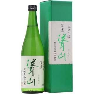 信濃聳山(しなのしょうざん) 純米吟醸 720ml【日本酒・清酒】