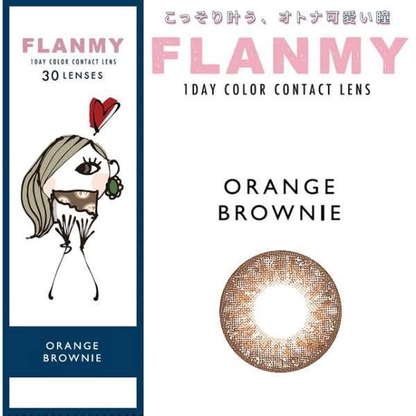 フランミー オレンジブラウニー(30枚入)[ワンデー/カラコン/1日使い捨て] [5%ポイントサービス]