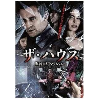 ザ・ハウス ~呪縛のAIマンション 【DVD】