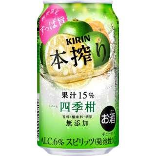 本搾り 四季柑 350ml 24本【缶チューハイ】