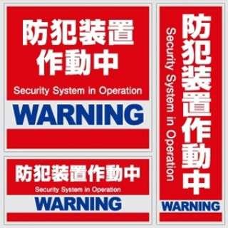セキュリティステッカー OS-180