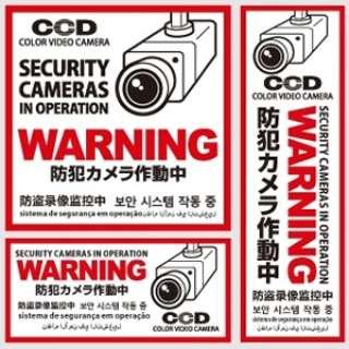 セキュリティステッカー OS-198