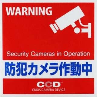 防犯反射シート OS-431