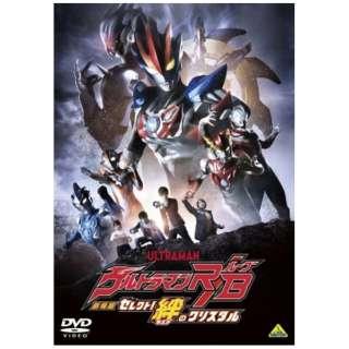 劇場版ウルトラマンR/B セレクト!絆のクリスタル 通常版 【DVD】