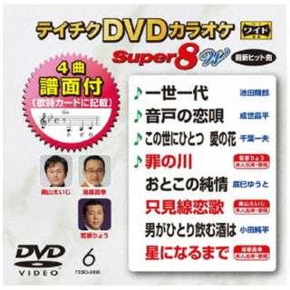 テイチクDVDカラオケ スーパー8 W 006 【DVD】