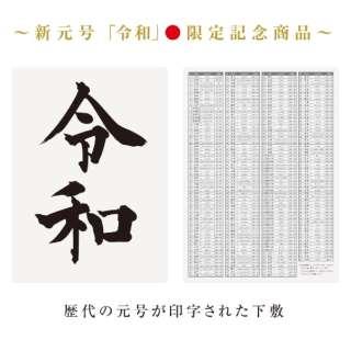 【限定】日本の元号下敷B5判