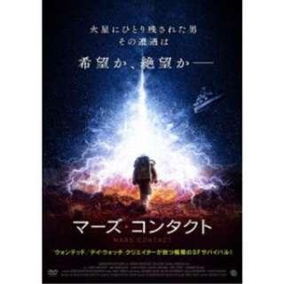 マーズ・コンタクト 【DVD】
