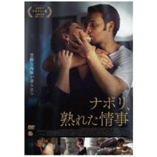 ナポリ、熟れた情事 【DVD】