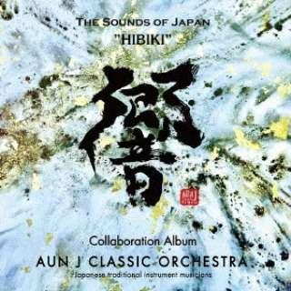 AUN Jクラシックオーケストラ/ 響-HIBIKI-THE SOUNDS OF JAPAN 【CD】