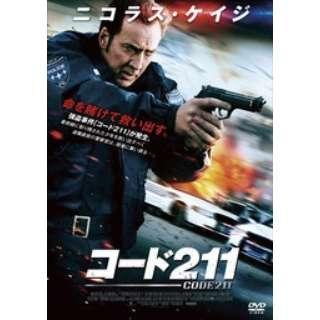 コード211 【DVD】