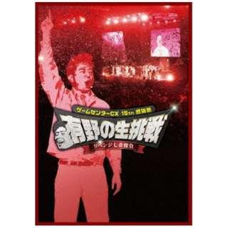ゲームセンターCX 15th感謝祭 有野の生挑戦 リベンジ七番勝負 【ブルーレイ】