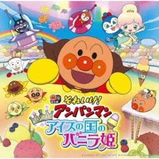 (アニメーション)/ それいけ!アンパンマン きらめけ!アイスの国のバニラ姫 【CD】