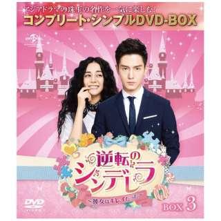 逆転のシンデレラ~彼女はキレイだった~ BOX3 【DVD】