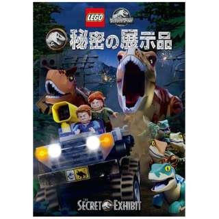 LEGO(R)ジュラシック・ワールド:秘密の展示品 【DVD】