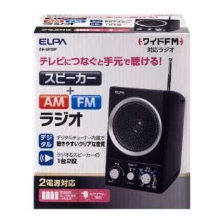 AM/FMスピーカーラジオ ER-SP39F ER-SP39F