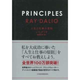 PRINCIPLES人生と仕事の原則