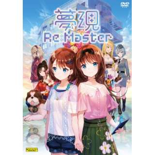 夢現Re:Master