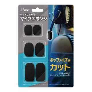 ヘッドセット用マイクスポンジ SASP-0501