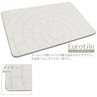 珪藻土バスマット 足乾くん EuroTile(40×60×0.9cm/アイボリー)