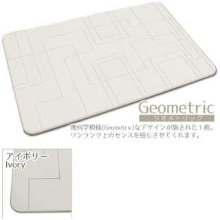 珪藻土バスマット 足乾くん Geometric(40×60×0.9cm/アイボリー)
