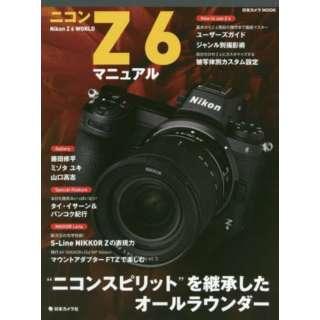 ニコンZ6マニュアル