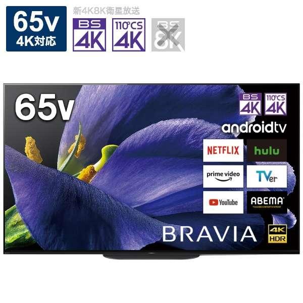 有機ELテレビ BRAVIA KJ-65A9G [65V型 /4K対応 /BS・CS 4Kチューナー内蔵 /YouTube対応]