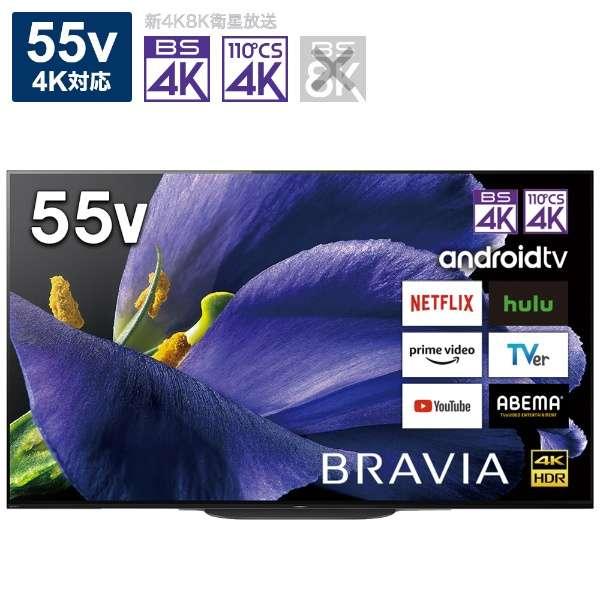 有機ELテレビ BRAVIA(ブラビア) KJ-55A9G [55V型 /4K対応 /BS・CS 4Kチューナー内蔵 /YouTube対応 /Bluetooth対応]