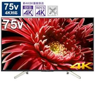 75インチ4K液晶テレビ BRAVIA(ブラビア) KJ-75X8550G [75V型 /4K対応 /BS・CS 4Kチューナー内蔵 /YouTube対応 /Bluetooth対応]