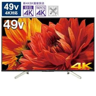 KJ-49X8500G 液晶テレビ BRAVIA [49V型 /4K対応 /BS・CS 4Kチューナー内蔵 /YouTube対応]