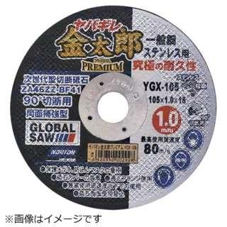 モトユキ グローバルソー ヤバギレ金太郎プレミアム 高性能切断砥石 (10枚入) YGX-125