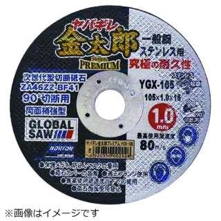 モトユキ グローバルソー ヤバギレ金太郎プレミアム YGX-105-0.8