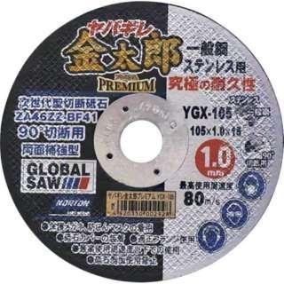 モトユキ グローバルソー ヤバギレ金太郎プレミアム YGX-105-1.6