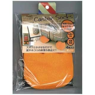 キャスターソックス ポーチ付 オレンジ