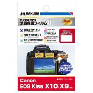 液晶保護フィルム MarkII (キヤノン Canon EOS Kiss X10 / X9 専用) DGF2-CAEKX10